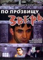 Русские сериалы про зону и тюрьму список